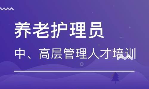 郑州管城区优路教育养老护理员培训