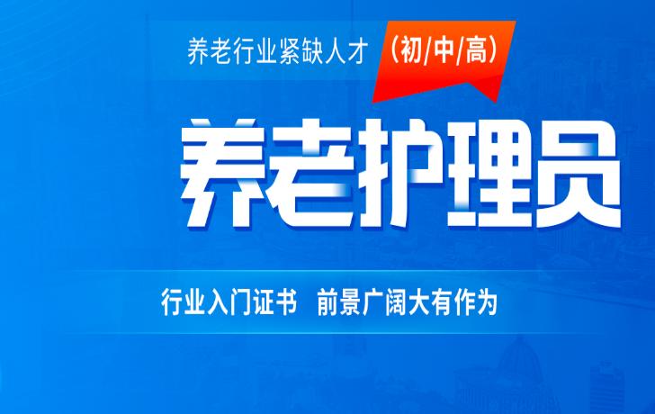 上海徐汇优路教育养老护理员培训