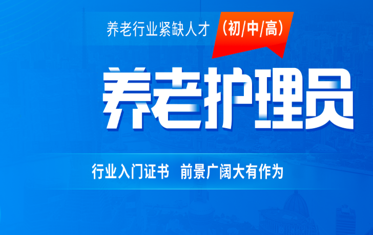 郑州中牟县优路教育养老护理员培训