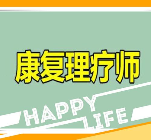 上海普陀优路教育中医康复理疗师培训