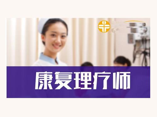 北京优路教育中医康复理疗师培训