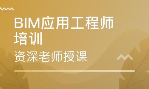 三明BIM培训