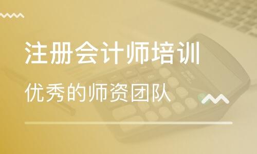 宣城注册会计师培训