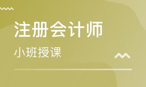 南平注册会计师培训