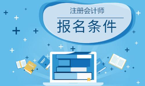 梅州注册会计师培训