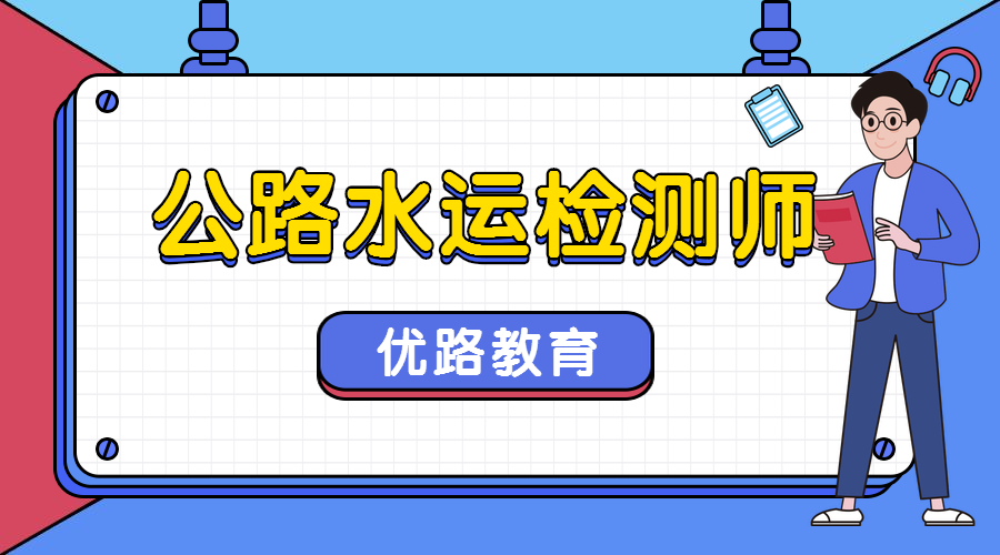 渭南优路教育公路水运检测师培训