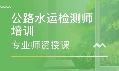 邵阳优路教育公路水运检测师培训