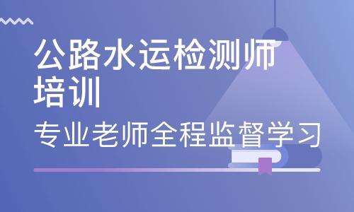 武汉江汉优路教育公路水运检测师培训