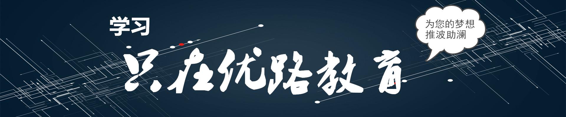 安徽合肥三孝口优路教育培训学校