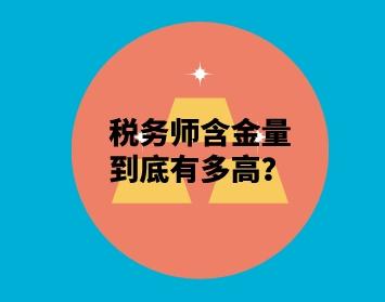 为什么要考税务师?税务师就业前景如何?