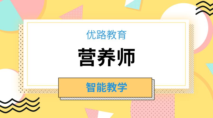 衢州营养师培训