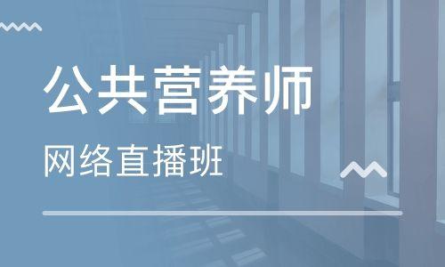 丽江营养师培训