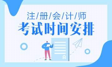晋中注册会计师培训