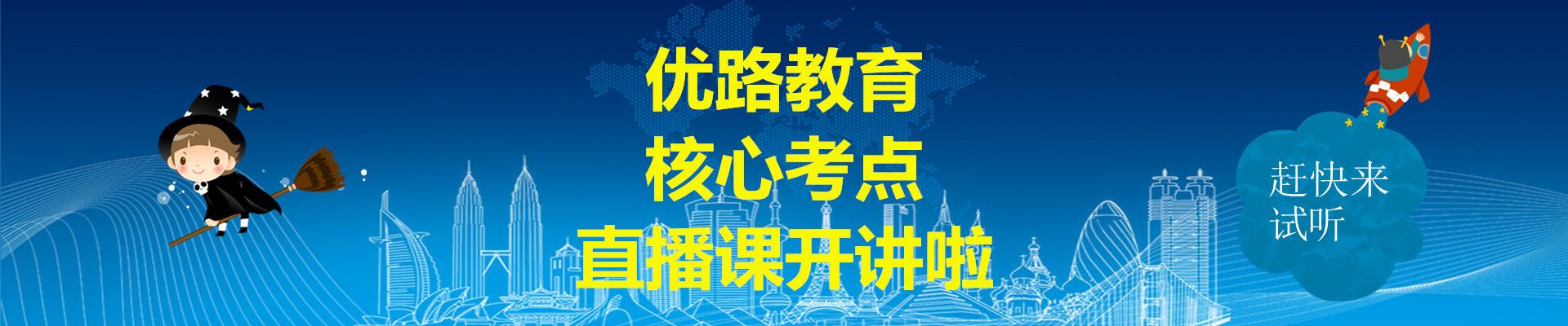 广东江门优路教育培训学校