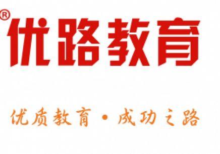 广东潮州优路教育培训学校