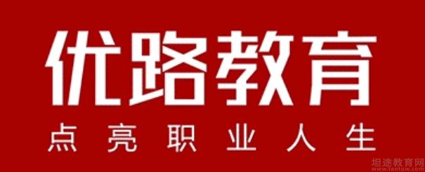 山西晋中优路教育培训学校