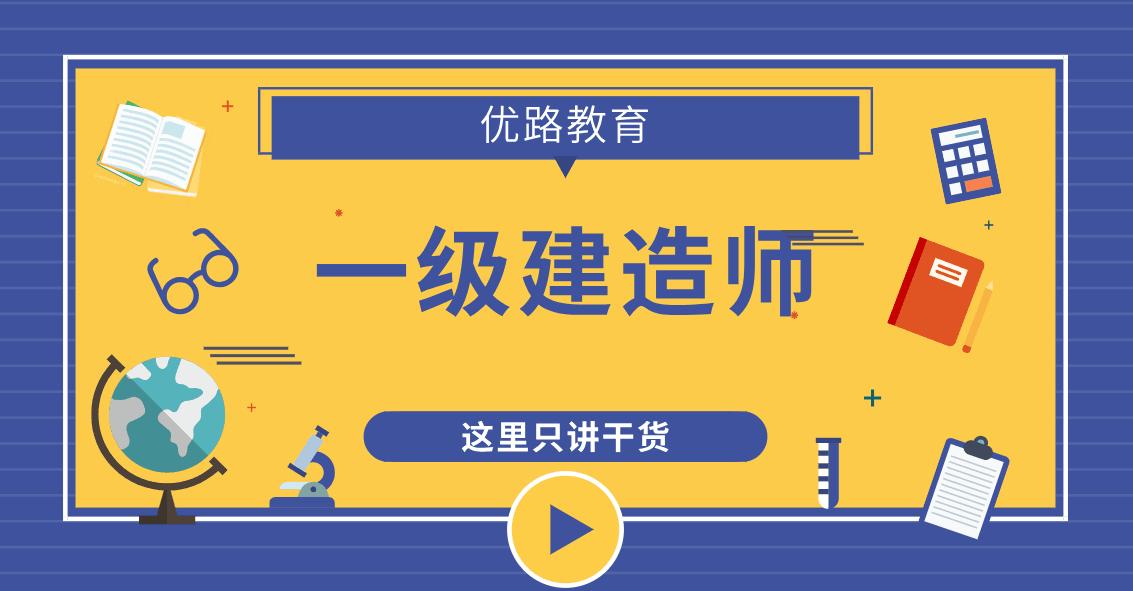牡丹江优路教育一级建造师培训