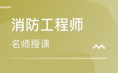 衢州优路教育一级消防工程师培训