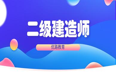 淮南优路教育二级建造师培训