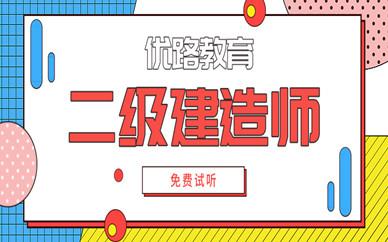 韶关优路教育二级建造师培训