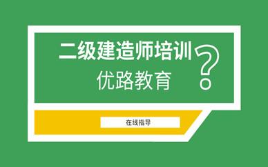 牡丹江优路教育二级建造师培训