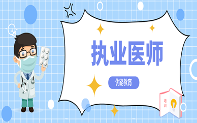 阳泉优路教育执业医师培训