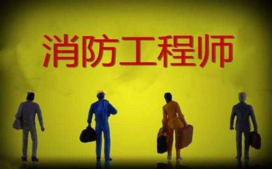 江门二级消防工程师培训