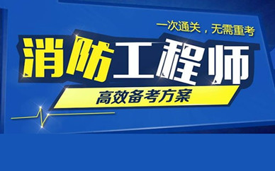 肇庆二级消防工程师培训