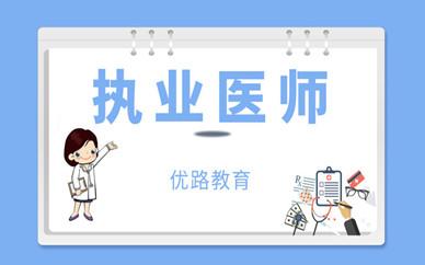 北京优路教育执业医师培训