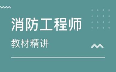 阳江二级消防工程师培训