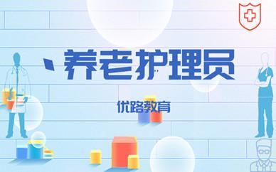 天津武清区优路教育养老护理员培训