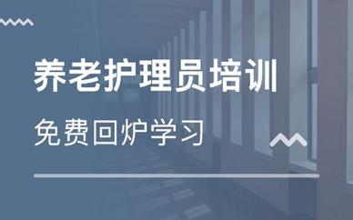 天津河北区优路教育养老护理员培训