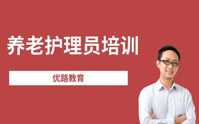 重庆长寿区优路教育养老护理员培训