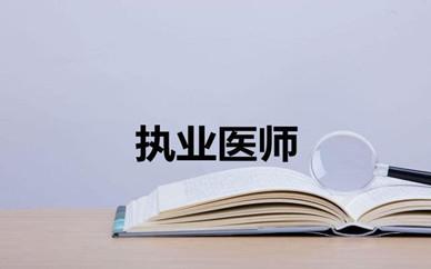 上海普陀优路教育执业医师培训