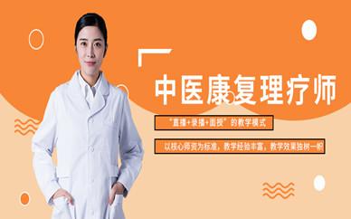 重庆永川区优路教育中医康复理疗师培训