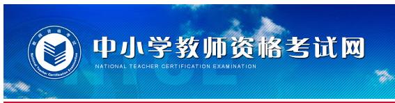 2018下半年教师资格证准考证打印流程