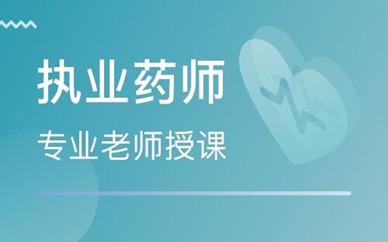 衢州执业药师培训
