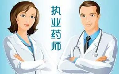 景德镇执业药师培训