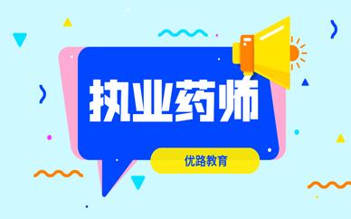 阜阳优路教育执业医师培训