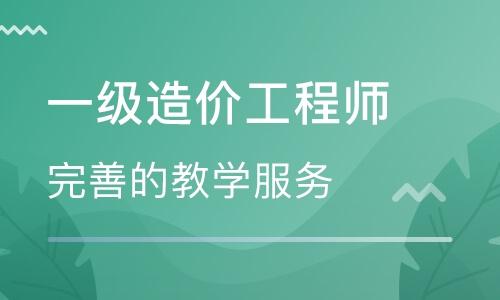 景德镇一级造价工程师培训