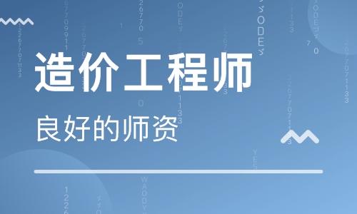 肇庆二级造价工程师培训