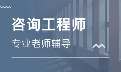 揭阳咨询工程师培训