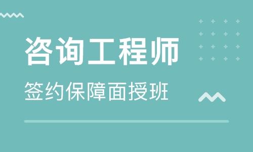 湛江咨询工程师培训