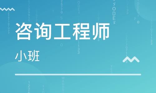 清远咨询工程师培训