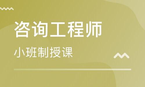 衢州咨询工程师培训