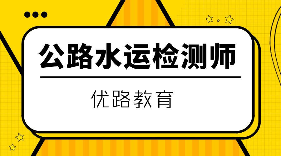 湛江优路教育公路水运检测师培训