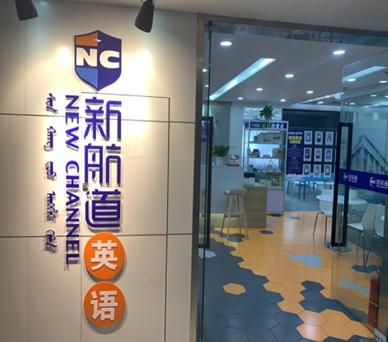 上海人民广场新航道英语培训