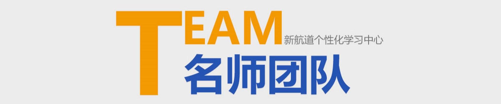 上海浦东新区新航道英语培训