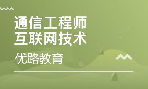 潮州优路教育通信工程师培训