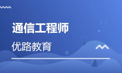 衢州优路教育通信工程师培训
